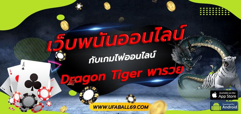 เว็บพนันออนไลน์ กับ เกมไพ่ Dragon Tiger พารวย