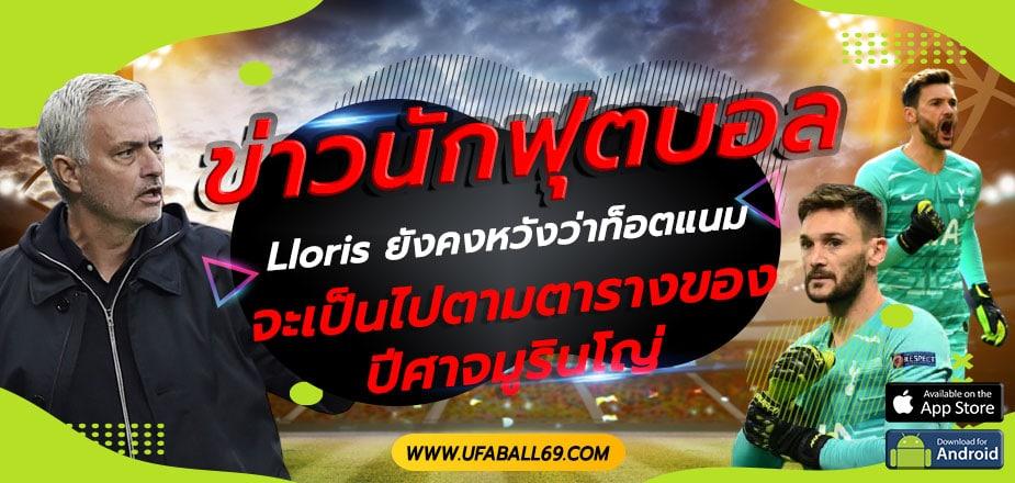ข่าวนักฟุตบอล Lloris ยังคงหวังว่าท็อตแนมจะเป็นไปตามตารางของปีศาจมูรินโญ่